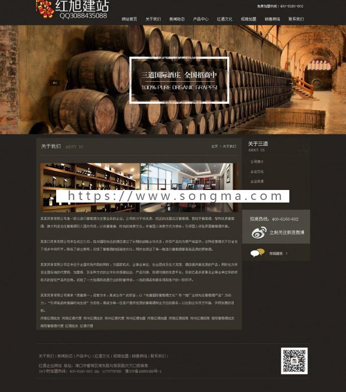 织梦葡萄酒酒庄企业网站整站源码程序