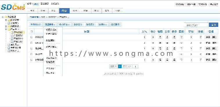 sdcms机械类企业网站源码,asp带前后台,seo企业网站源码