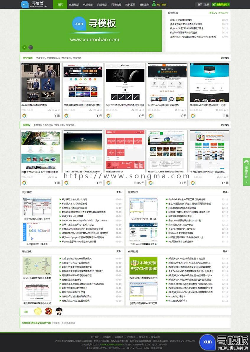 超大气织梦模板 适合图片/素材/源码/公司/工作室 包含大量二次开发功能