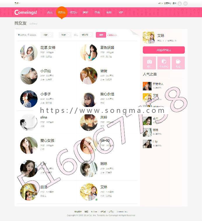 MMWA交友中心 1.3 带手机版