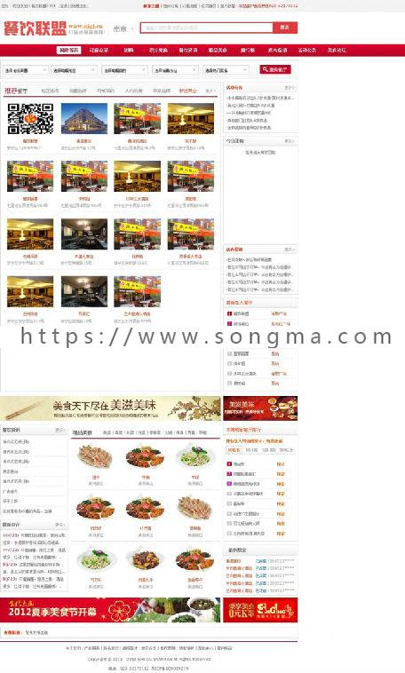 餐饮联盟在线订餐源码,餐饮订包间精品源码【ASP+ACCESS】
