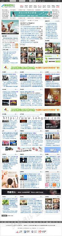新闻网站php源码 新闻资讯门户源码带数据dede织梦模板带数据d9