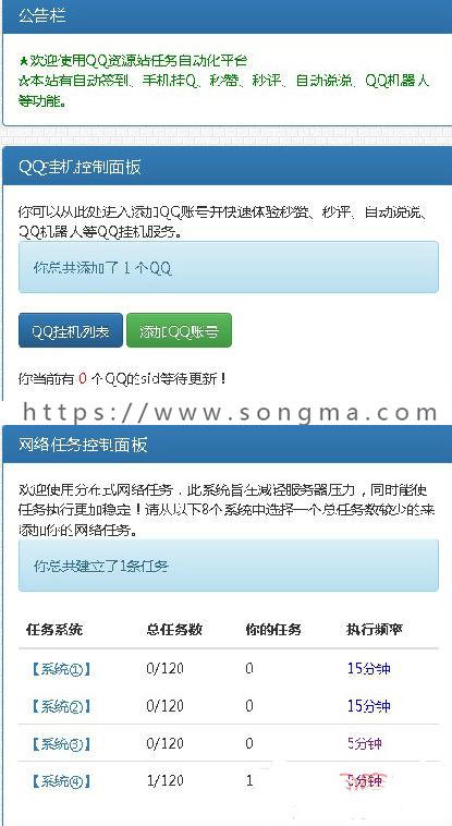 空间秒赞秒评论网站源码,网络任务源码