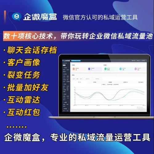企微魔盒企业微信管理系统独立版V6.7无限多开