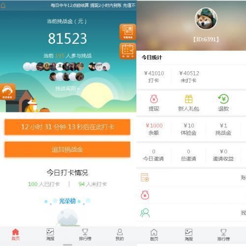 2021国庆最新H5早起打卡完整运营源码/带免签约支付接口/带完整文字搭建教程