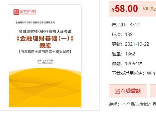 2022年金融理财师(AFP)资格认证考试《金融理财基础(一)》题库【历年真题+章节题库+模拟试题】
