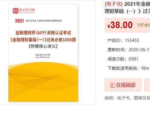 2022年金融理财师(AFP)资格认证考试《金融理财基础(一)》过关必做1000题【附赠核心讲义】