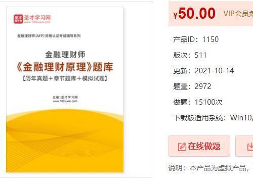 2022年金融理财师《金融理财原理》题库【历年真题+章节题库+模拟试题】