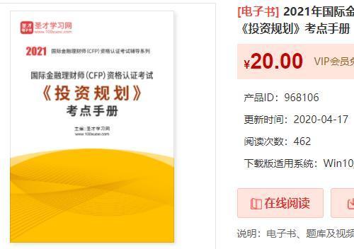 2022年国际金融理财师(CFP)资格认证考试《投资规划》考点手册