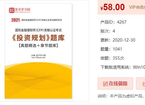 2022年国际金融理财师(CFP)资格认证考试《投资规划》题库【真题精选+章节题库】