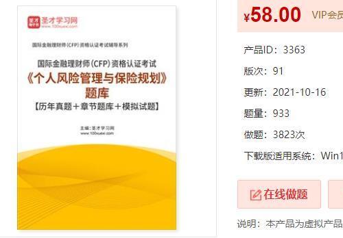 2022年国际金融理财师(CFP)资格认证考试《个人风险管理与保险规划》题库【历年真题+章节题库+模拟试题】