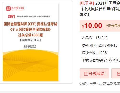 2022年国际金融理财师(CFP)资格认证考试《个人风险管理与保险规划》过关必做1000题【附赠核心讲义】
