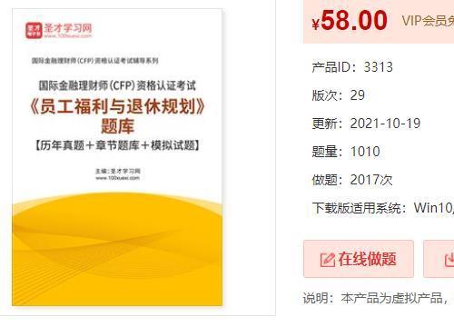 2022年国际金融理财师(CFP)资格认证考试《员工福利与退休规划》题库【历年真题+章节题库+模拟试题】