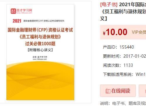 2022年国际金融理财师(CFP)资格认证考试《员工福利与退休规划》过关必做1000题【附赠核心讲义】
