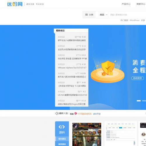 送码网官方网站源码   正版商业授权+独占模板+在线更新
