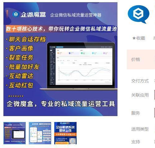 企微魔盒企业微信系统v2.2.7 企微魔盒企业微信系统