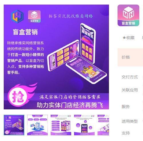 盲盒营销v1.0.9裂变营销多商家锁粉吸粉购物销售公众号程序lywywl_box