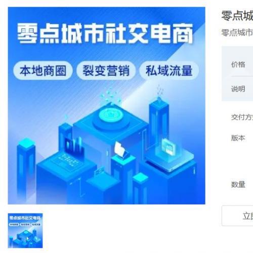 【独立版】零点城市社交电商2.1.0.0+微信和头条前端