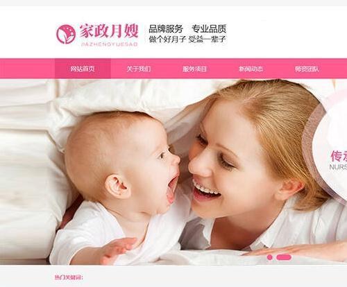 家政月嫂保姆服务类网站源码 dedecms织梦模板 (带手机端)