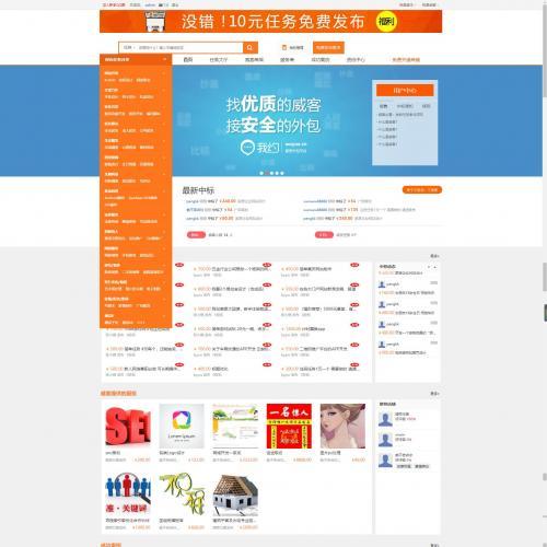 【亲测完整】PHP全新仿猪八戒威客系统源码网整站源码 在线接任务网站源码