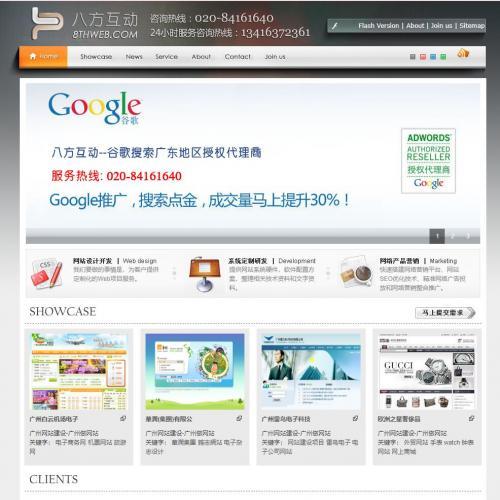 广州建站网络公司八方互动企业网站源码 织梦cms内核
