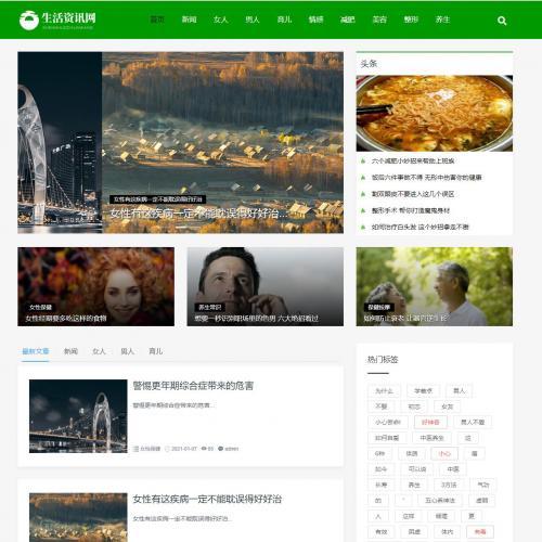 (自适应手机版) 响应式美容养生新闻资讯类网站源码 绿色新闻资讯博客网站织梦模板