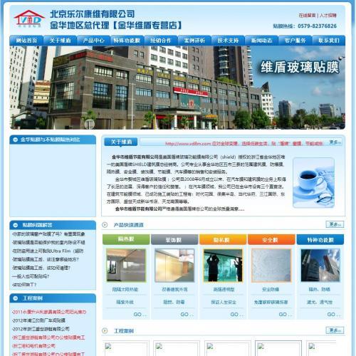 [ASP企业网站] 金华某公司蓝色风格ASP企业网站源码程序