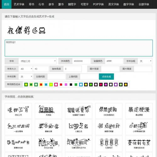 织梦cms在线字体转换文字生成艺术字系统源码/在线艺术字体转换器