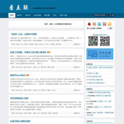 清爽wordpress博客主题模板:蓝色看互联xiaobai主题【测试可用】