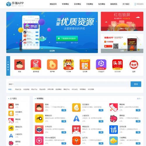 织梦cms手机软件应用app下载排行榜网站源码