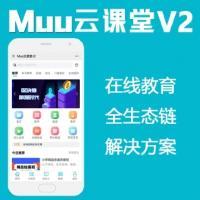 Muu云课堂V2版本号v1.8.6全插件最新版源码店主亲测可用
