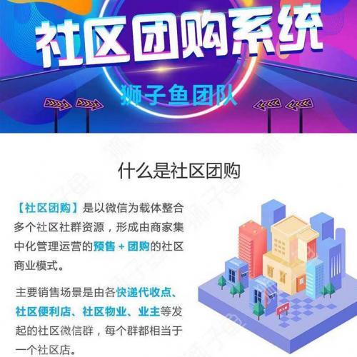 [亲测]新狮子鱼社区团购商城系统小程序17.6.0、17.5.0、17.4.0、17.3.0-独立版+前端