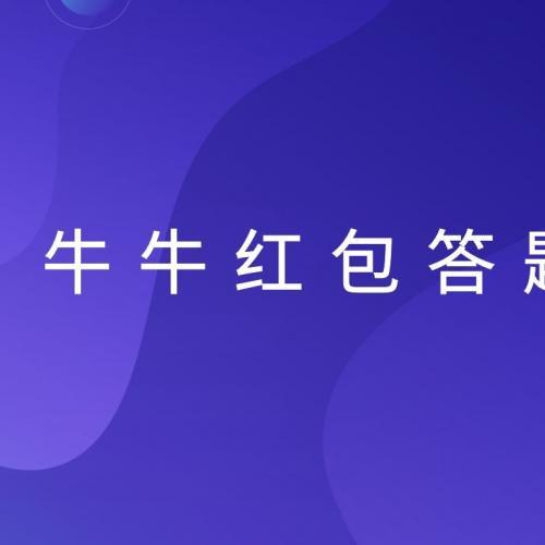 牛牛答题红包多开版1.0.5