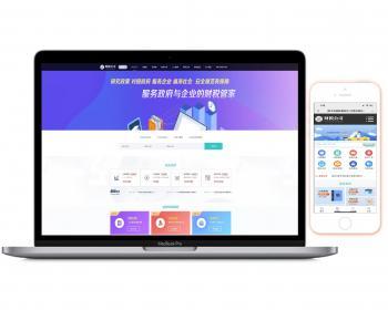 高端大气财税代理记账公司官网网站源码,带预约新版织梦cms模板带手机版+新版管理后台