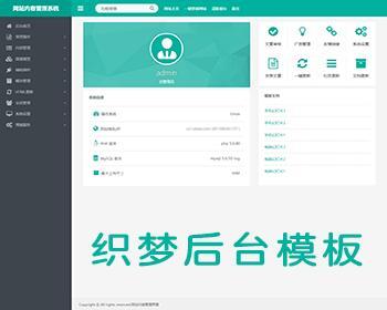织梦dedecms通用美化版后台主页模板 完美适配 界面简洁清新!