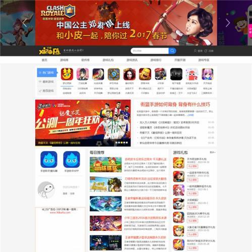 92GAME帝国CMS精仿小皮手机游戏网整站源码,游戏发号系统,附带手机版