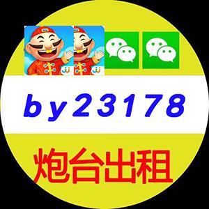 jj斗地主怎么充值便宜 jj捕鱼 jj千炮出租 jj金币买卖 jj商人by23178