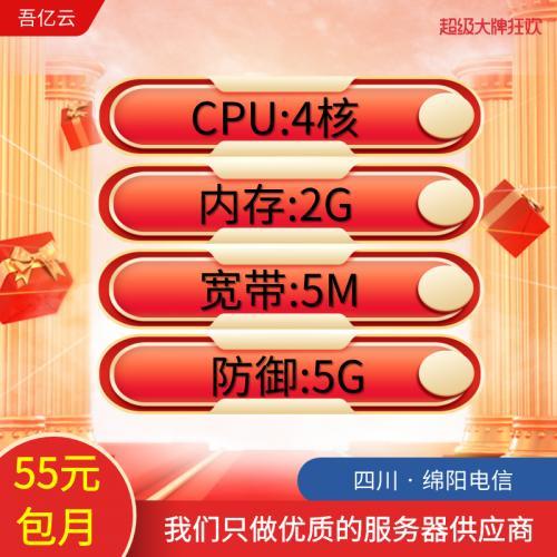 吾亿云 云服务器CPU4核内存2G宽带5M