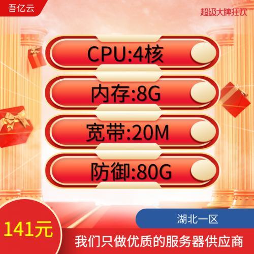 吾亿云 云服务器CPU4核内存8G宽带20M