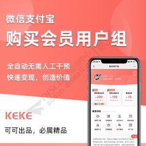【Discuz!插件】微信购买会员用户组 63.210813(keke_group)