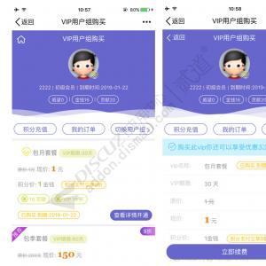 [Discuz!插件] 会员用户组购买 高级版V1.6(ck8_vip)