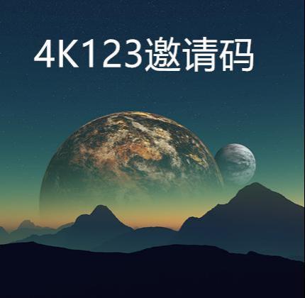 4k123邀请码4K中国邀请码论坛邀请码注册邀请码激活码