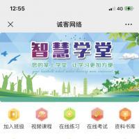 全开源版本 诚客智慧学堂 1.8.15 公众号+PC