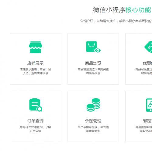 微分销系统——专为微商研发的微信分销商城系统