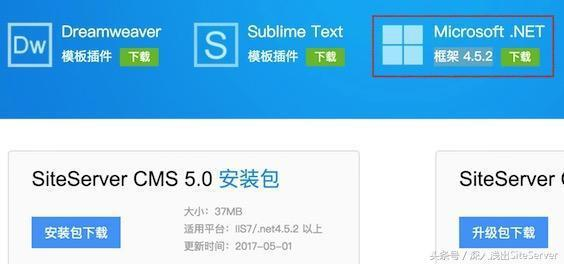 IIS没有Asp.Net配置选项――安装SSCMS碰到的问题