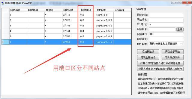 超强IIS站点工具一键设置PHP,支持多个PHP同时运行