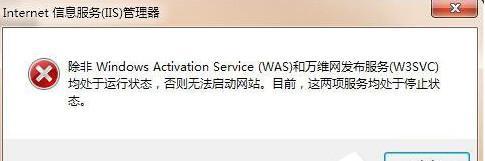完了完了!电脑开机提醒无法启动IIS服务器怎样办?