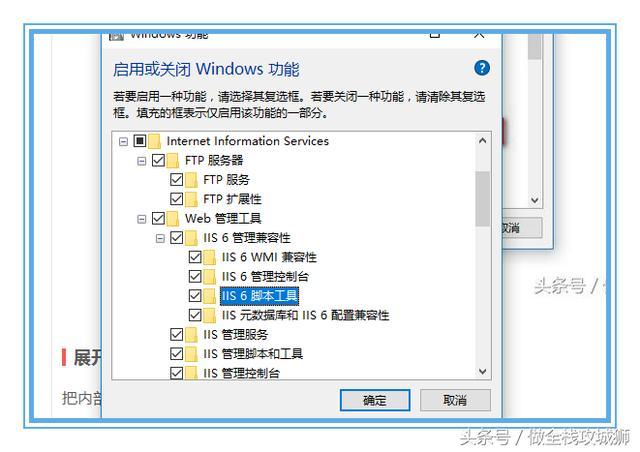 .Net程序员环境安装:IIS的详细安装步骤,打造Web服务