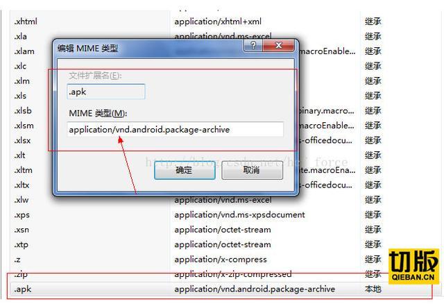 iis服务器增加svg/woff/woff2字体后缀支持