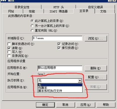 IIS设置后端限制IP访问和无脚本权限
